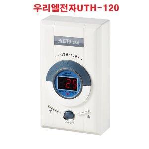 우리엘전자 온도조절기 UTH-120 (센서포함)