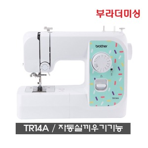 부라더미싱 TR14A /초급자추천모델 /용구함+수강증+서