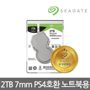 정품 2TB BarraCuda 2.5 ST2000LM015 노트북 PS4 ES