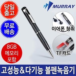 머레이 PV-2000 고성능 볼펜 녹음기 펜녹음기 / 8G
