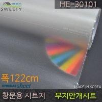 (데코리아(시트지)) 현대시트 무지엠보안개시트 반투명 윈도우 창문시트지 HE-30101 안개시트지 (폭)1200mm
