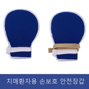 치매장갑/억제장갑/안전장갑/망사안전손장갑
