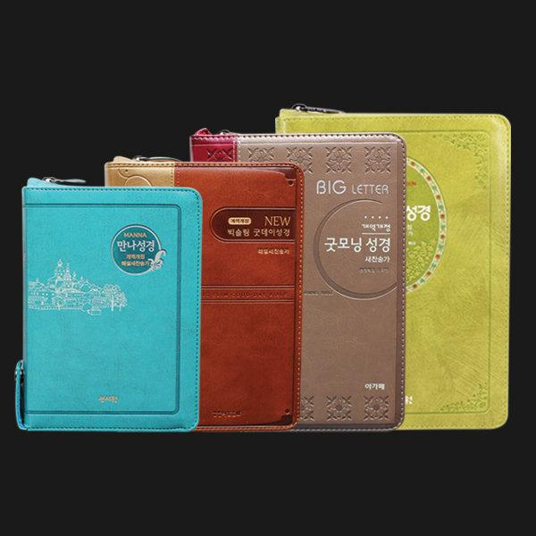 인기성경책 모음전HOT10