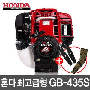 최고급혼다예초기/GB-435S/GB435S/4행정/GX35/GX-35