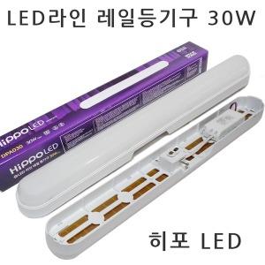 레일조명/레일등/DPA030/LED라인레일등기구30W-주광색
