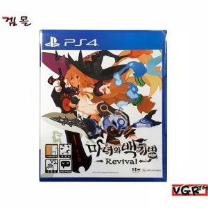 PS4 마녀와 백기병 리바이벌 (한글) 정식발매판 중고