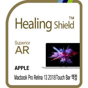 맥북프로 2018 13인치 터치바 AR 고화질 액정보호필름
