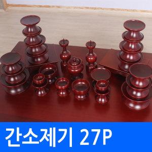 남원공방  간소제기세트 27P / 제수용품/남원제기