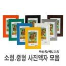 싱글형 사진액자 5x7(12.7cmx17.7cm)탁상용 비규격제작
