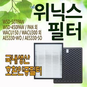 위닉스공기청정기필터 전기종 WSD-507PAW FAC-0012외