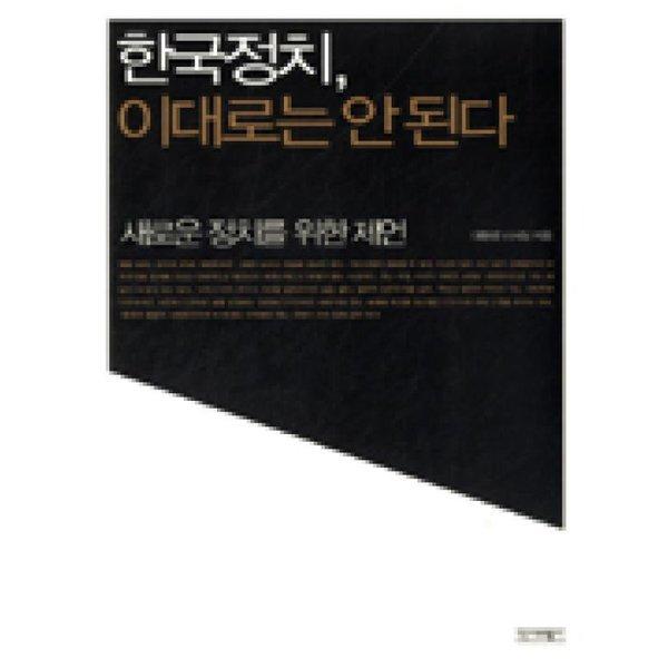 한국정치 이대로는 안된다  역사비평사   대통령비서실  새로운 정치를 위한 제언
