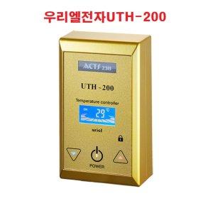 우리엘전자 온도조절기 UTH-200(금색) (센서포함)