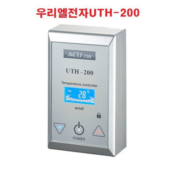 우리엘전자 온도조절기 UTH-200(은색) (센서포함)