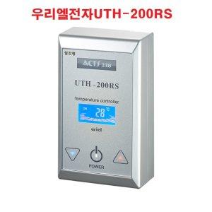 우리엘전자 온도조절기 UTH-200RS(은색) (센서포함)