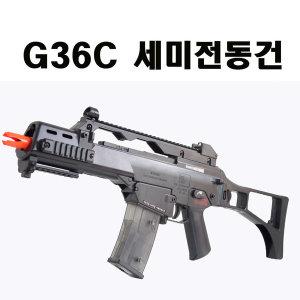 이글상사 G36C 세미전동건 태엽탄창 서바이벌 비비건