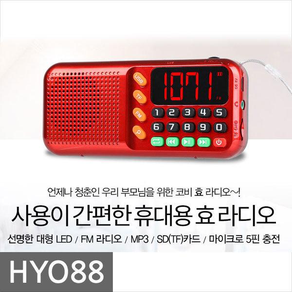 코비 HYO88 효도라디오 효라디오 휴대용라디오 미니라