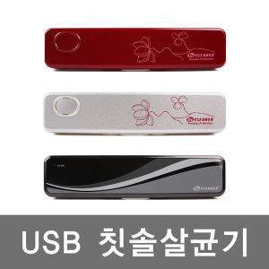USB 건전지겸용 칫솔살균기 닥터크리너 레드 휴대용