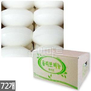 올리브비누 150g x 72개 세수비누/업소용비누/목욕탕