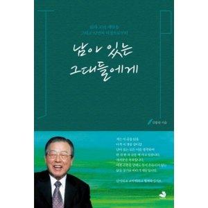 남아 있는 그대들에게 : 김종필 총재의 삶과 고뇌  깨달음 그리고 92년의 여정으로부터
