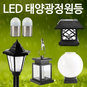 태양광 정원등/야외등/벽등/태양열전등 육각등