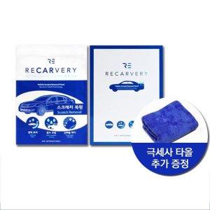 리카버리 차량 스크래치 제거 타올+극세사 무료 증정