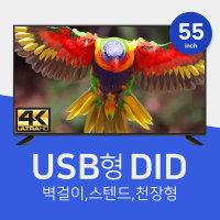 55인치 USB형 디지털광고메뉴판 HNB5501 DID 모니터