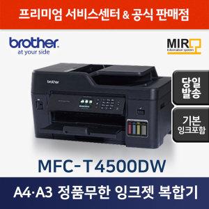 브라더 MFC-T4500DW  브라더4500 브라더T4500
