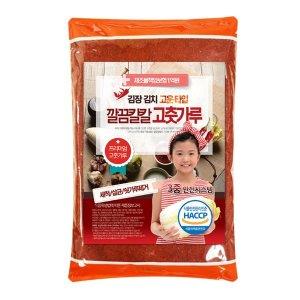 국산 고춧가루 고운 고추가루 500g HACCP