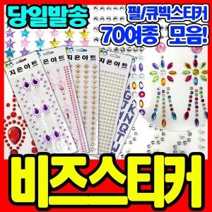 비즈스티커/스티커비즈/펄/큐빅스티커/DIY꾸미기