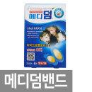 메디덤 습윤밴드 방수밴드 1박스X6매(size 3종)