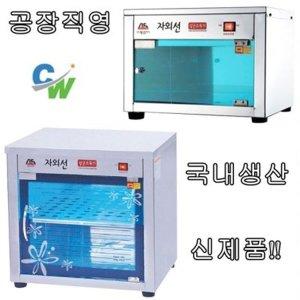 공장직발송 대신 살균소독기 DHS-701/DHS-701-1