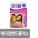 메디덤 습윤밴드 상처밴드 타원형 1박스X48매(size2종)
