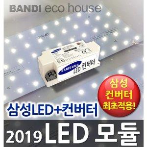 반디 LED모듈/삼성컨버터+삼성LED 최초적용(최저가)