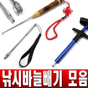 낚시 바늘빼기/훅리무버/포셉/가위/니퍼/바늘제거기