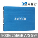 리뷰안 900G SSD256GB SATA SSD하드 데스크탑 노트북