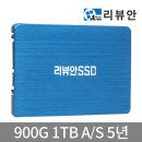 리뷰안 900G SSD 1TB SSD하드 1테라 데스크탑 노트북
