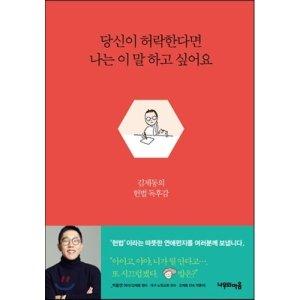 당신이 허락한다면 나는 이 말 하고 싶어요 : 김제동의 헌법 독후감  김제동