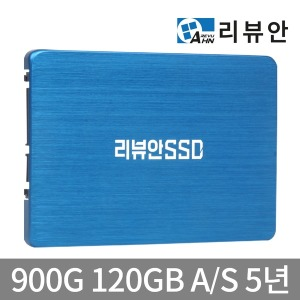 리뷰안 900G SSD120GB SATA SSD하드 데스크탑 노트북