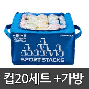 스포츠스택 컵20팩세트+가방/스피드스태킹 스택킹