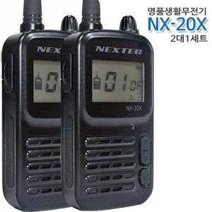 NX20X 초소형 생활 무전기 2대1세트 5핀충전 FM라디오