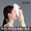 LED마스크/ RAON 라온/무선/터치/자석크래들/피부관리