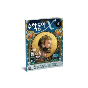 수학동아 6개월 정기구독 (6권)