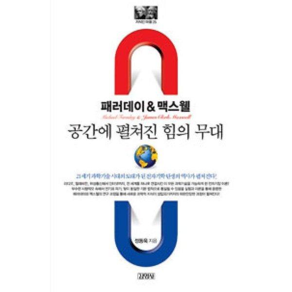 지식인 마을 35 - 패러데이   맥스웰  김영사   정동욱  공간에 펼쳐진 힘의 무