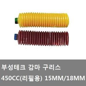 대성부품/부성테크 구리스/카트리지/리필/펌프/감마