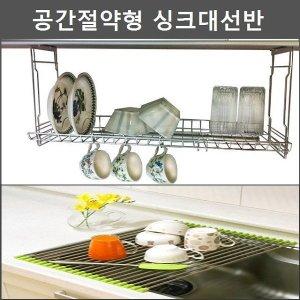 씽크대선반/주방선반/싱크대선반/식기건조대
