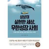 상상이 실현한 세상 무한성장사회  에이지21   김준상  변상규