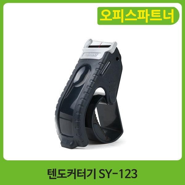 텐도커터기 SY-123