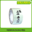 야광테이프25X2M(2개입) (금성)