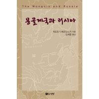 몽골 제국과 러시아  선인   게오르기 베르낫스키