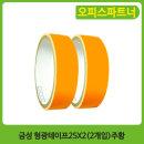 형광테이프25X2(2개입)주황 (금성)